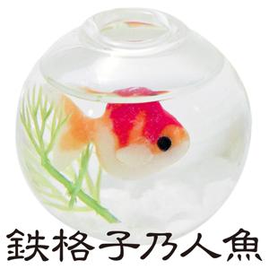 2019_鉄格子乃人魚_logo