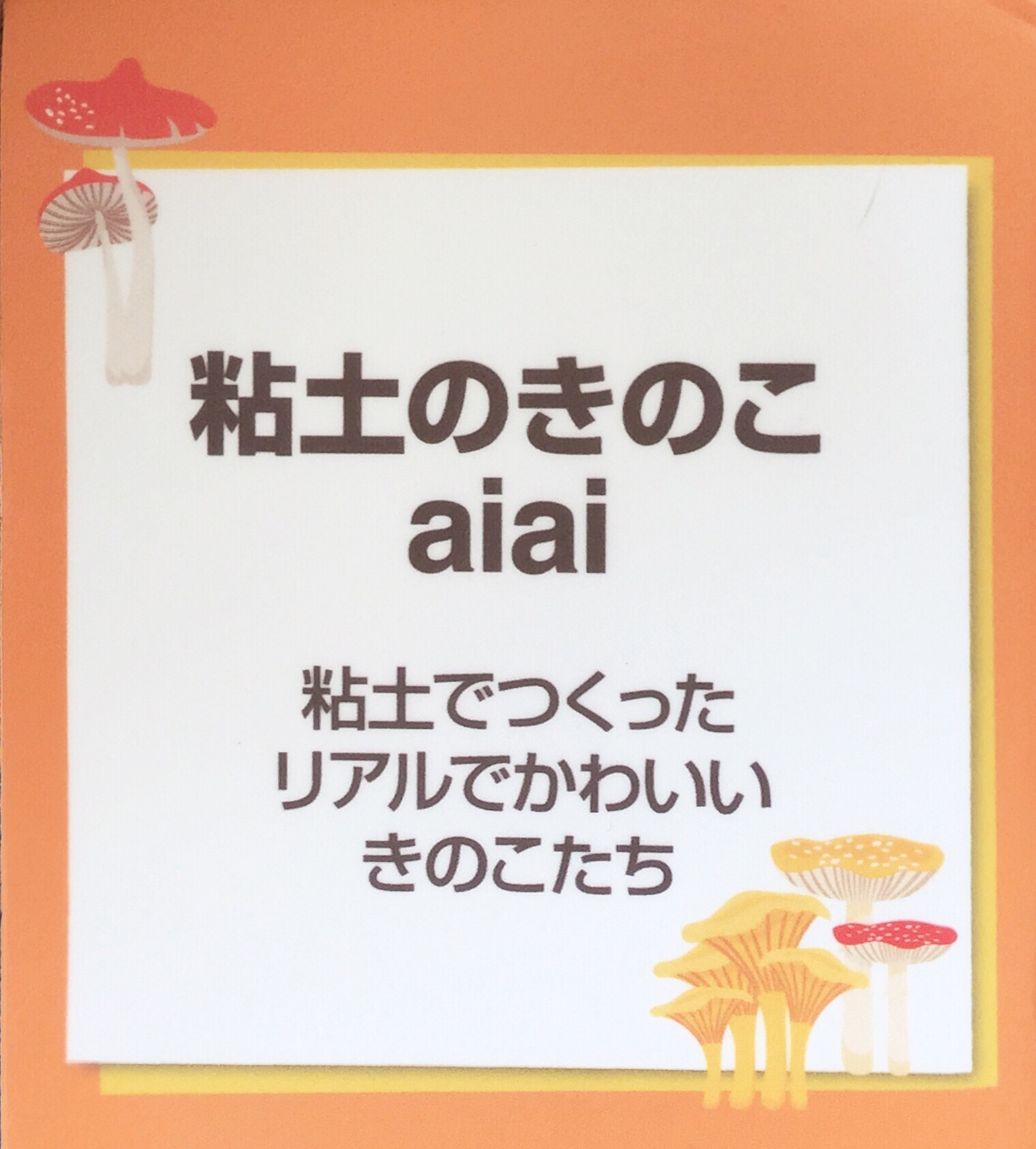 2019_粘土のきのこaiai_logo