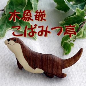 2019_木象嵌こばみつ亭_logo