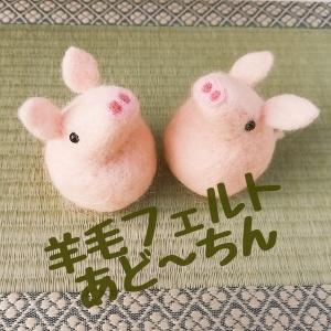 2019_羊毛フェルトあど~ちん_logo