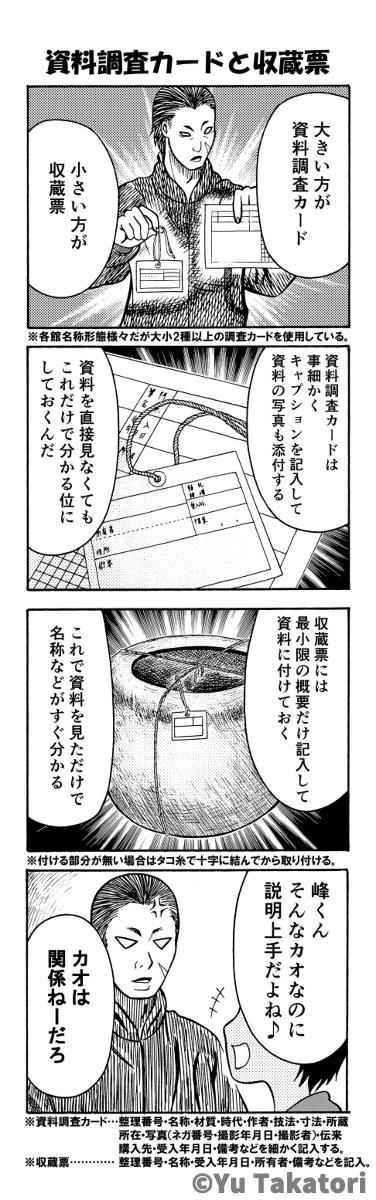 2019_キツネの窓_5