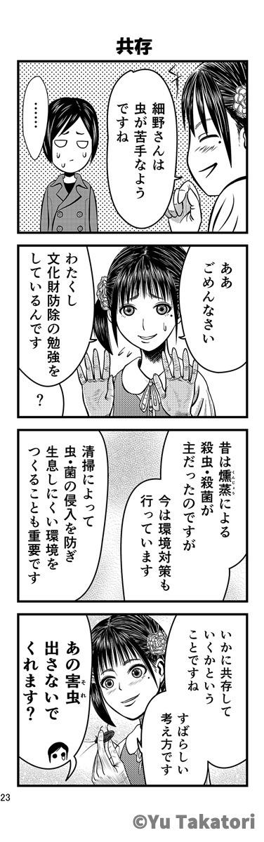 2019_キツネの窓_6