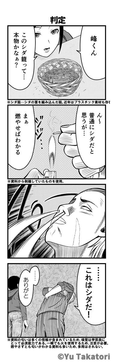 2019_キツネの窓_9
