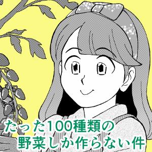 2019_たった100種類の野菜しか作らない件_logo