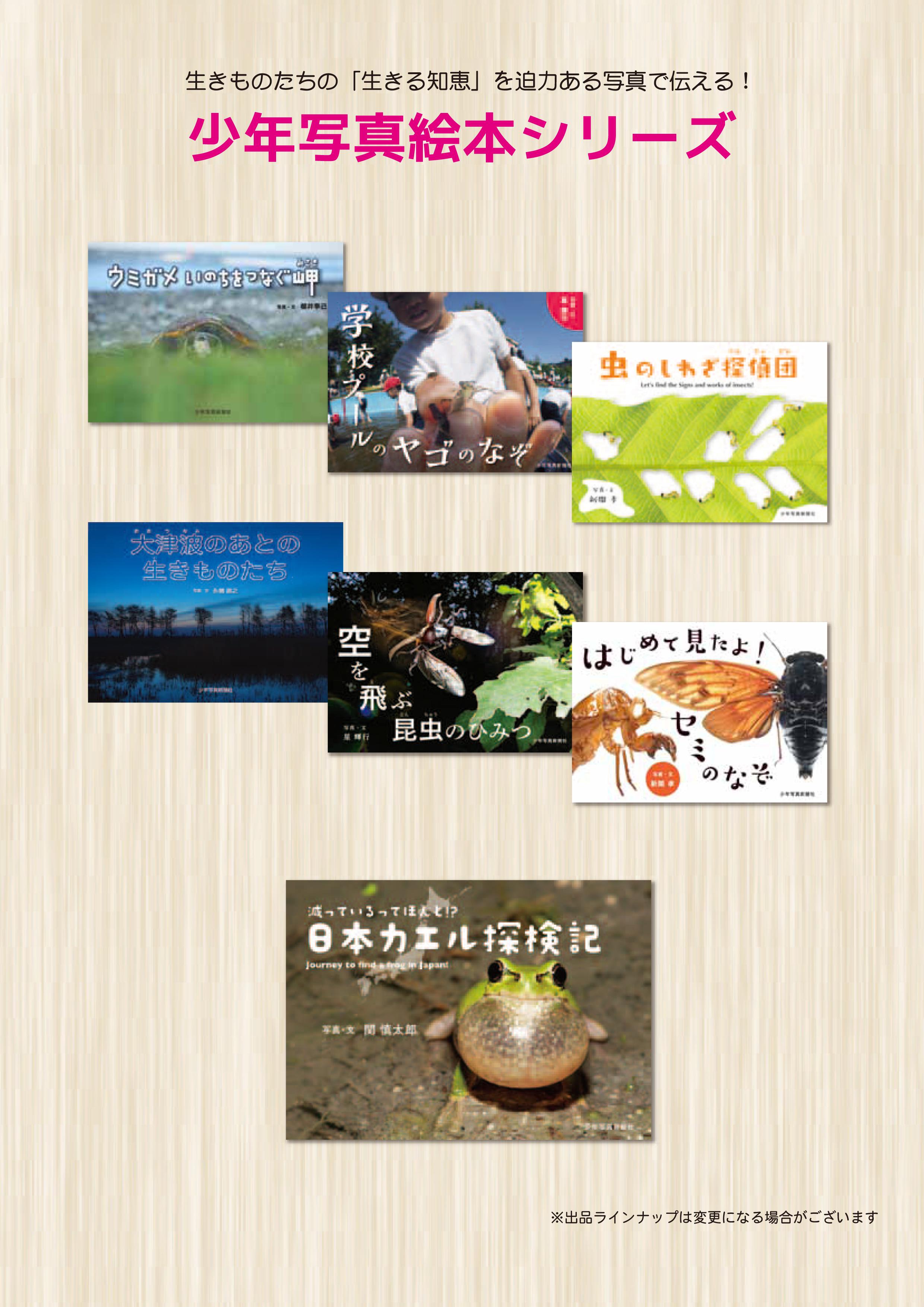2019_工少年写真新聞社_2
