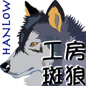 2019_工房斑狼_logo