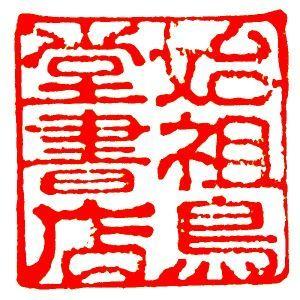 2019_始祖鳥堂書店_logo