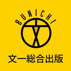 2019_株式会社 文一総合出版_logo