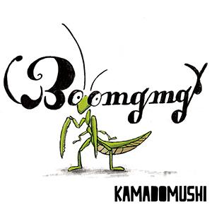 2019_kamado虫_logo