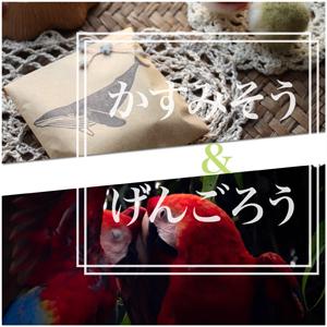 2019_かすみそうげんごろう_logo