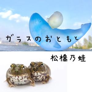 2019_ガラスのおともと松橋乃蛙_logo