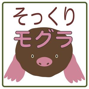 2019_そっくりモグラ_logo