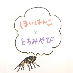2019_ほいはんこ&とちみやび_logo