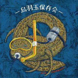 2019_烏羽玉保存会_logo
