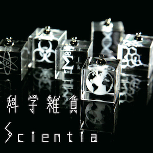 2019_科学雑貨Scientia_logo