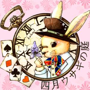 2019_四月ウサギの庭_logo