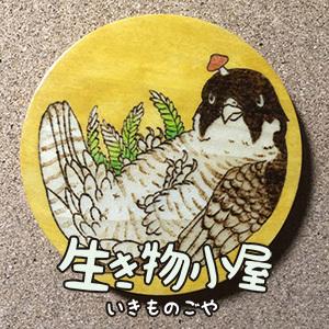 2019_生き物小屋_logo