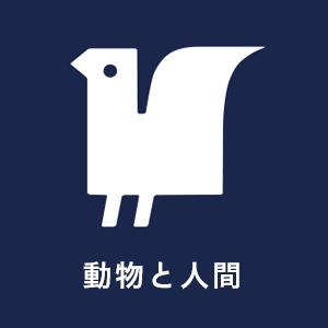 2019_動物と人間_logo