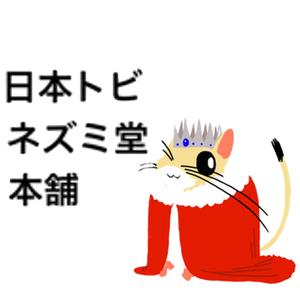 2019_日本トビネズミ堂本舗_logo