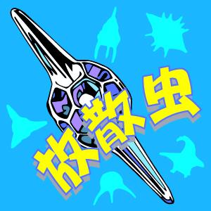 2019_放散虫_logo