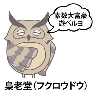 2019_梟老堂(フクロウドウ)_logo