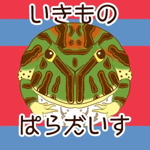 2019_いきものぱらだいす_logo