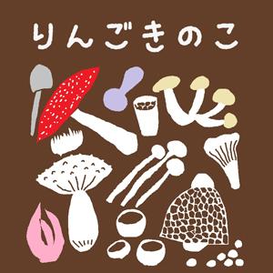 2019_りんごきのこ_logo