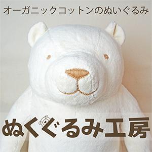 2019_ぬくぐるみ工房_logo