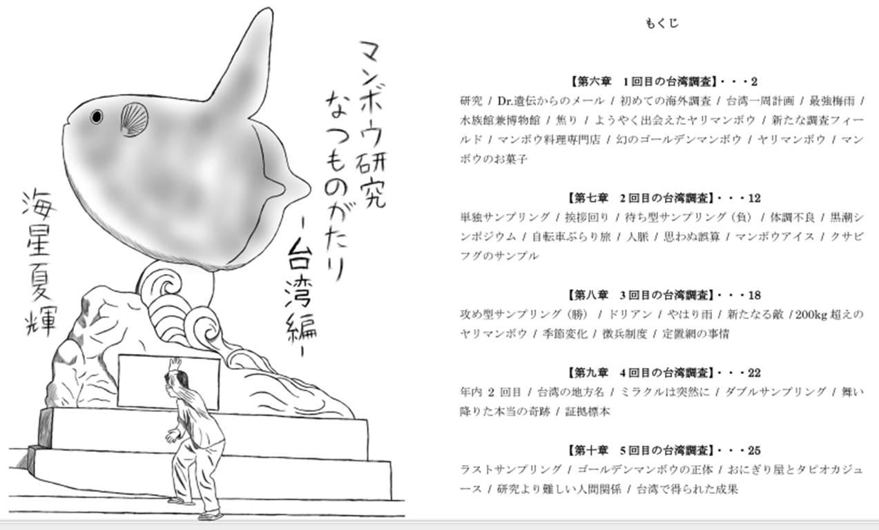 2019_マンボウなんでも博物館_5