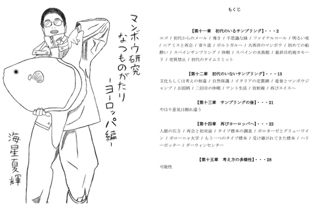 2019_マンボウなんでも博物館_6