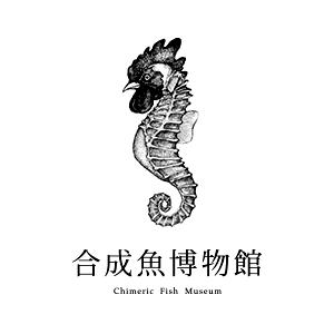 2019_合成魚博物館_logo