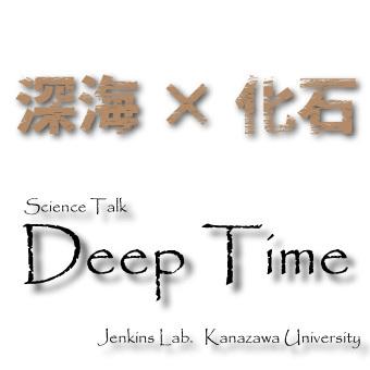 2019_Deep Time_01