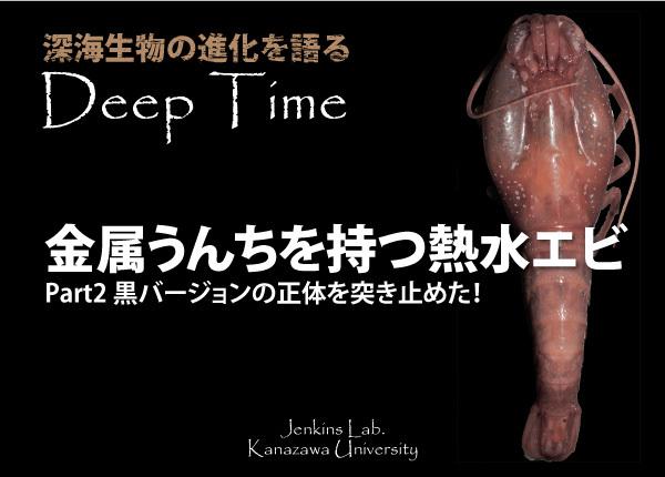 2019_Deep Time_03