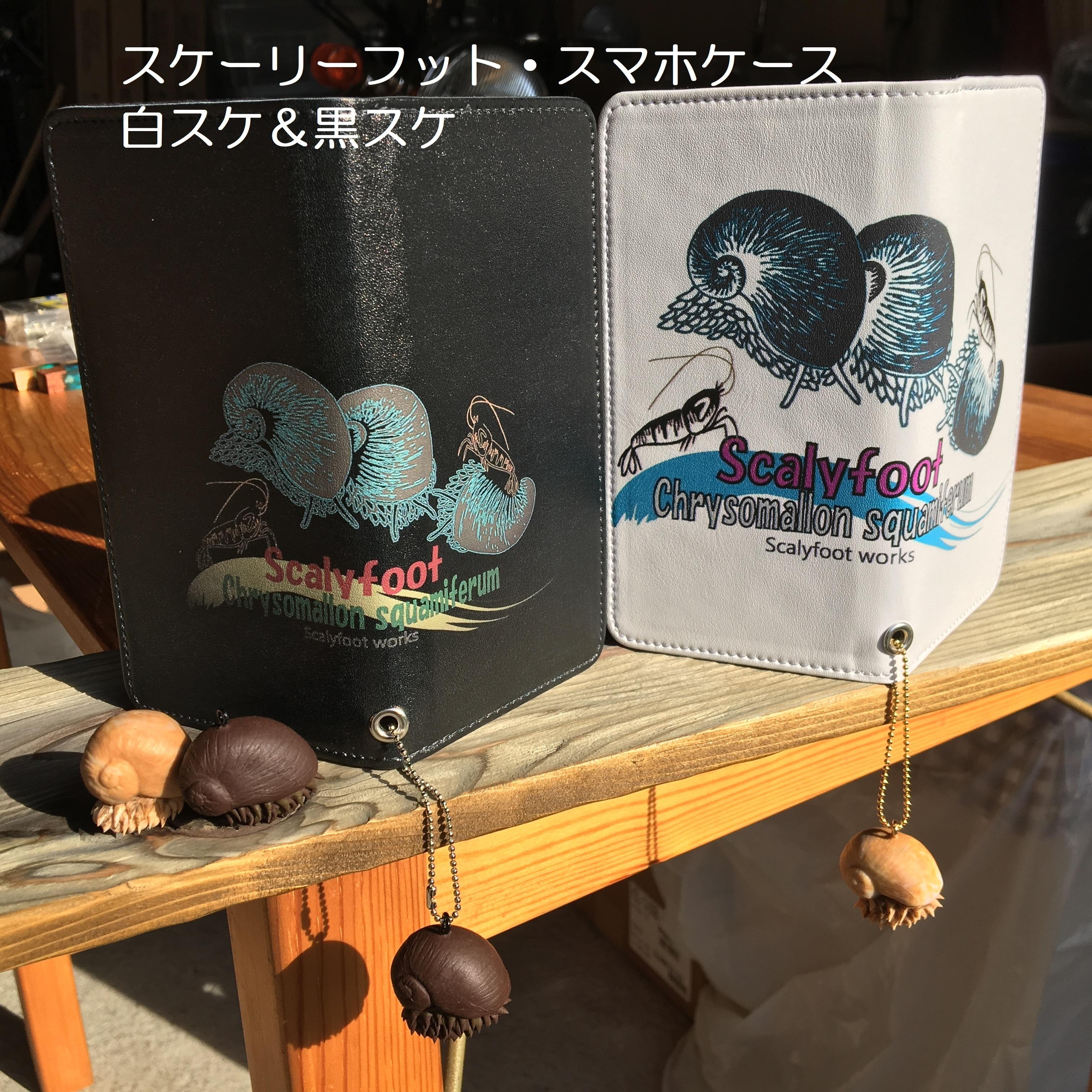 2019_海の生き物「スケーリーフットワークス」_9