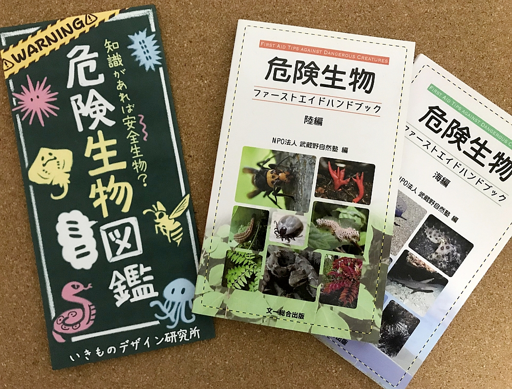 2019_ガクタメ_いきものデザイン研究所_ (3)