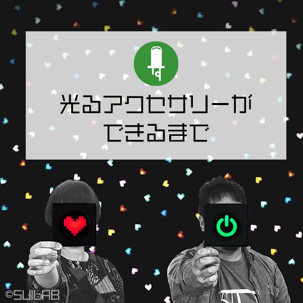 2019_ガクタメ_電子工作×アクセサリー「すいラボ」_ (1)