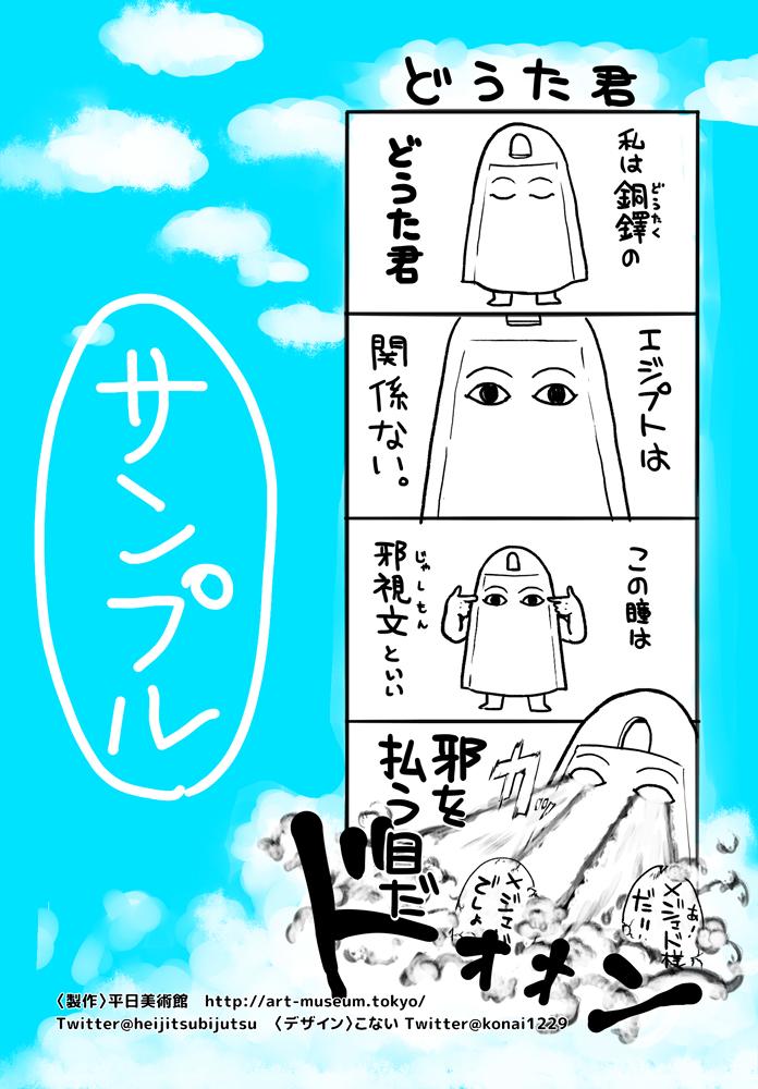 2019_ガクタメ_平日美術館_ (3)