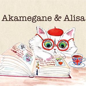 2019_AkameganeAlisa_logo.jpg