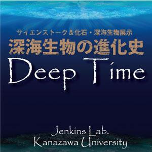 2019_DeepTime_logo_00.jpg