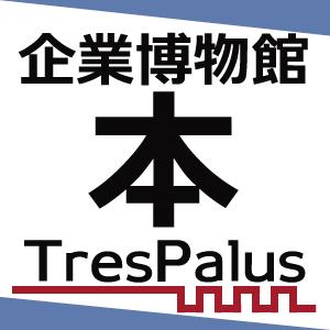 2019_TresPalus_logo.png