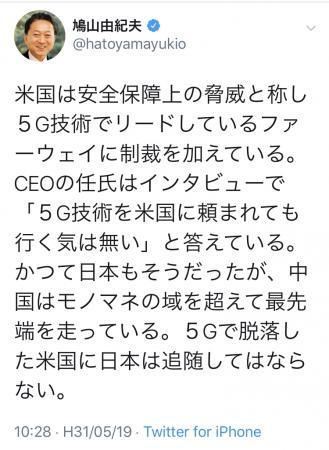 ボクのiPhoneは中華製だよ! ~ 【悲報】鳩山由紀夫さん、ファーウェイと中国をベタ褒めするツイートをiPhoneで投稿してしまうw