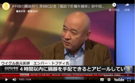 FireShot Capture 026 - 【動画】#中国の臓器狩り 英BBC記者「電話で肝臓を確保」前中国衛生部副部長「答えたく_