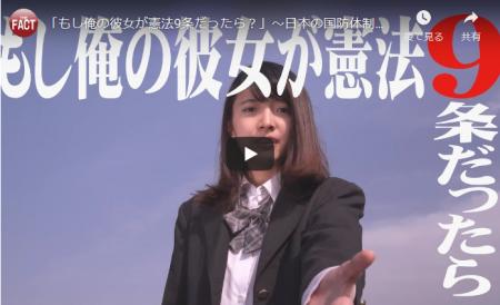 FireShot Capture 028 - 【動画】「もし俺の彼女が憲法9条だったら?」~日本の国防体制は大丈夫? [我無ちゃんね
