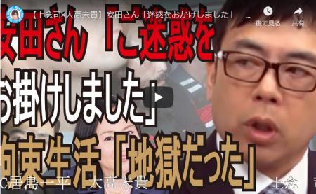 FireShot Capture 036 - 【上念司×大高未貴】安田さん「迷惑をおかけしました」 拘束生活「地獄だった」
