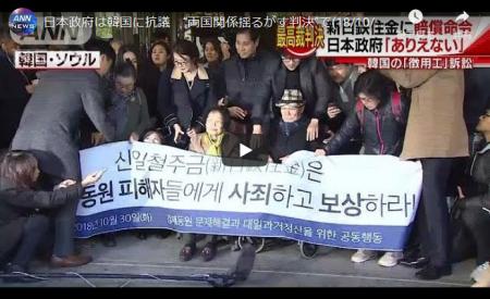 FireShot Capture 037 - 【徴用工】日本政府は韓国に抗議「両国関係揺るがす判決」で