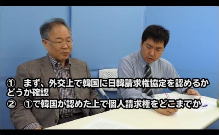 "FireShot Capture 039 - 【動画】日韓重大局面の罠、いわゆる""徴用工""訴訟問題、冷静に条約の論理で対処せよ!!"