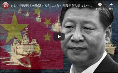 FireShot Capture 040 - 【動画】もし中国が日本を攻撃するとしたら~元陸将がシミュレーション [我無ちゃんねる