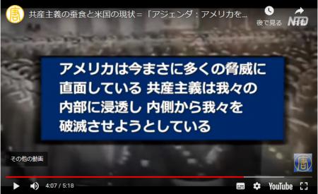 【動画】共産主義の蚕食と米国の現状=「アジェンダ:アメリカを蚕食する」(2)