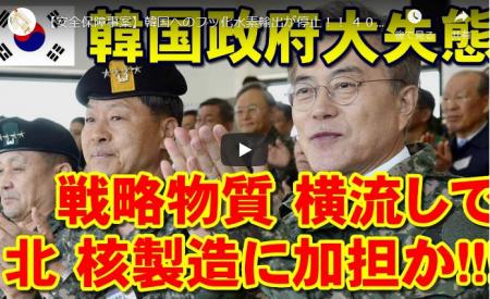 【動画】韓国へのフッ化水素輸出が停止!! 韓国が北朝鮮にフッ化水素を横流しし核製造に加_