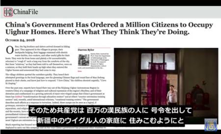 【動画】※監視社会※ 百万の漢民族の人達が スパイとして新疆(ウイグル)へ送り込まれる
